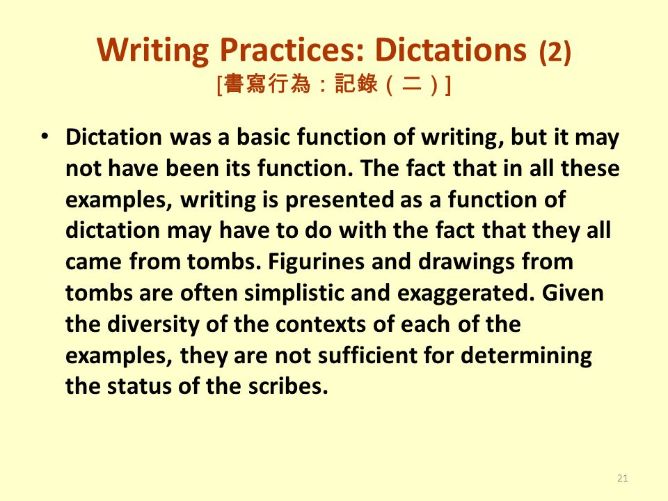 Writing Practices: Dictations (2) [書寫行為:記錄(二)]